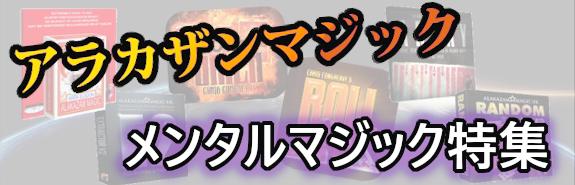 """""""アラカザンマジック・メンタル特集"""""""